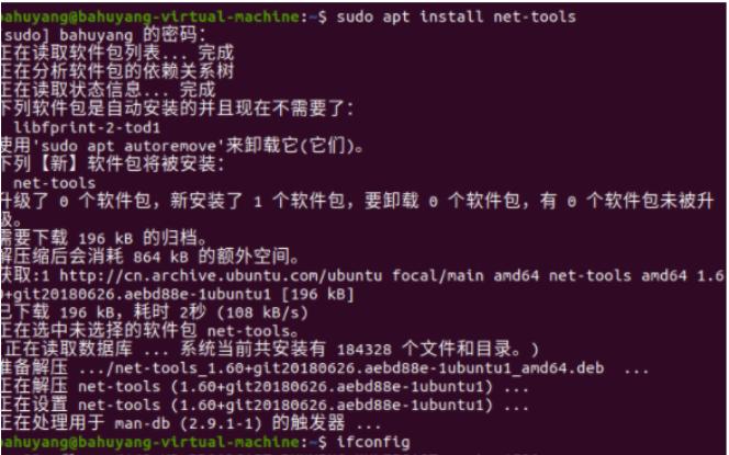 linux中运行ifconfig出现错误解决方法