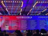 2020中国VR 50强企业名单,歌尔股份位列第一