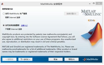 MATLAB2014的安装步骤详细说明