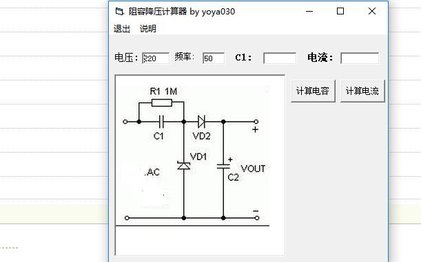 阻容降压计算器的应用程序免费下载