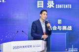 英特尔中国:边缘计算是真正支持万物智能化的关键点