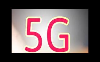 如何共同把中国5G打造最成功的5G
