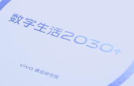 vivo 6G系列白皮书发布,为达成6G愿景需求的行业共识添砖加瓦