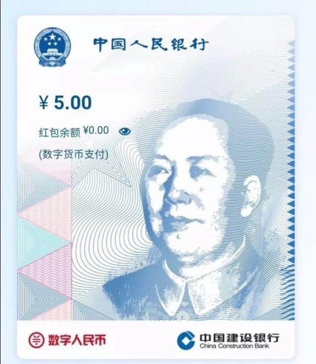 市面上已出现假冒的数字人民币,仍存在着防伪和防假...