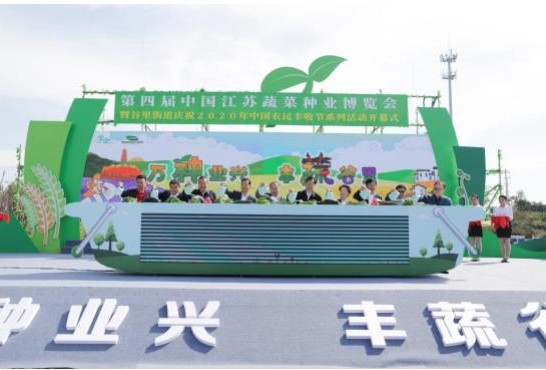 """江苏省互联网协会正式为谷里授牌""""苏货直播 爱心助..."""