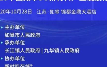 2020如皋5G新材料产业发展论坛将于10月28...