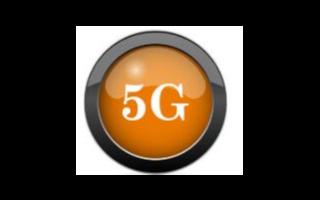 工信部积极将5G、集成电路、生物医药等纳入国家专项规划