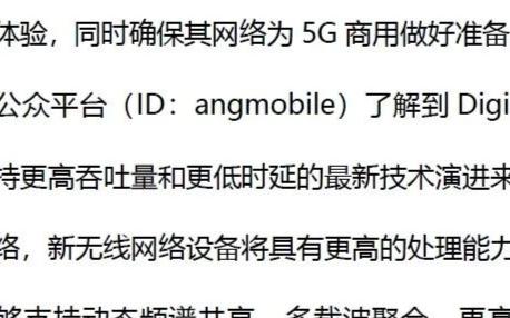 马来西亚电信运营商Digi宣布将于中兴通讯合作