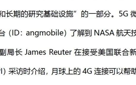 诺基亚获得美国政府资金支持,用于在月球上提供4G LTE连接