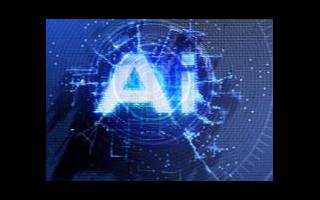 中国大力扶持人工智能技术的发展