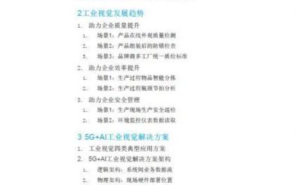 5G-AI智能工业视觉白皮书详细内容