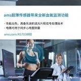 艾迈斯半导体推出行业超薄血氧饱和度测量专用传感器:AS7038RB