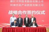 大华股份与河南信产携手为信息产业高质量发展助力添彩