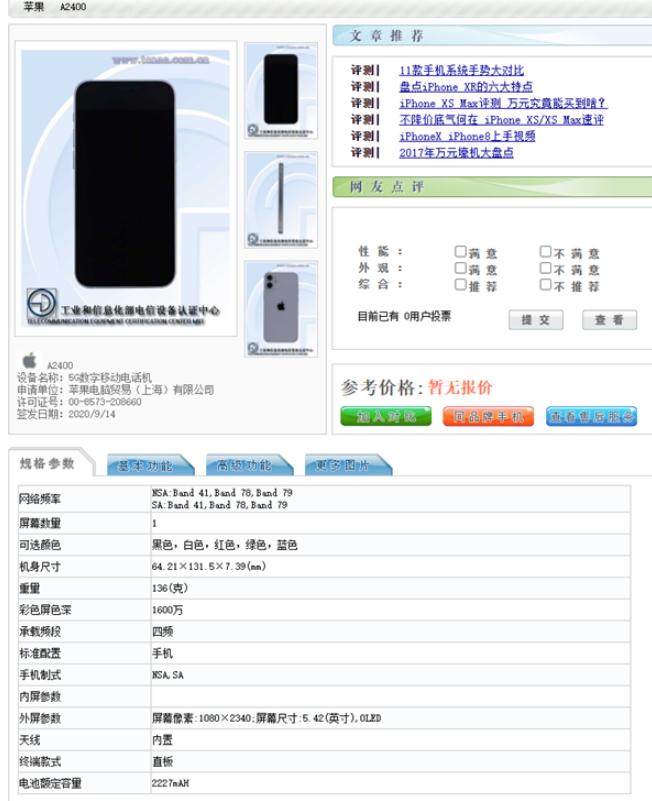 iPhone 12系列均通过工信部入网许可,内存...