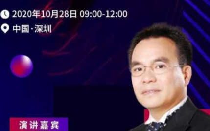 """""""2020中国国际集成电路产业创新发展高峰论坛""""将于明日隆重举行"""