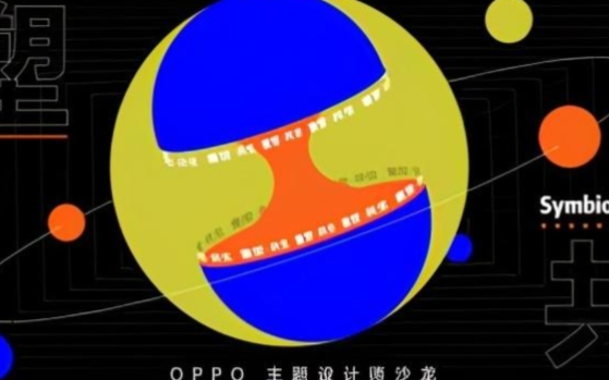 """面向设计师合作的""""重塑·共生——OPPO主题设计师沙龙""""在深圳举办"""