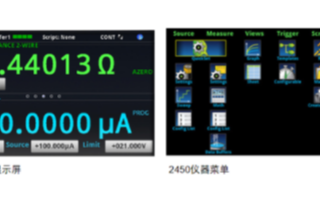 吉時利2450型觸摸屏數字源表的使用優勢和典型應用分析