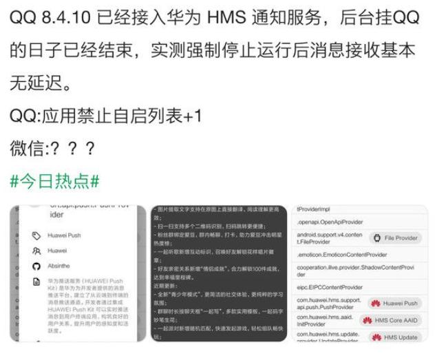 主流社交軟件QQ接入華為HMS 鴻蒙正在加速度完善