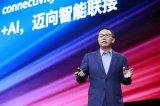 华为汪涛:从量变到智变,智能体对联接提出5大新诉求