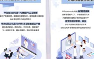 华为IdeaHub产品瞄准互联网诊疗,布局医疗领域版图