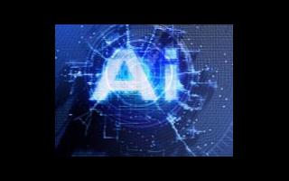基于济南人工智能的发展,泉城AI产业能否再上一层楼