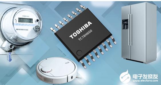東芝推出新款采用PWM控制的雙H橋直流有刷電機驅動IC,推薦應用為移動設備和家用電器