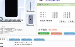 iPhone 12全系四款产品入网工信部,产品信...