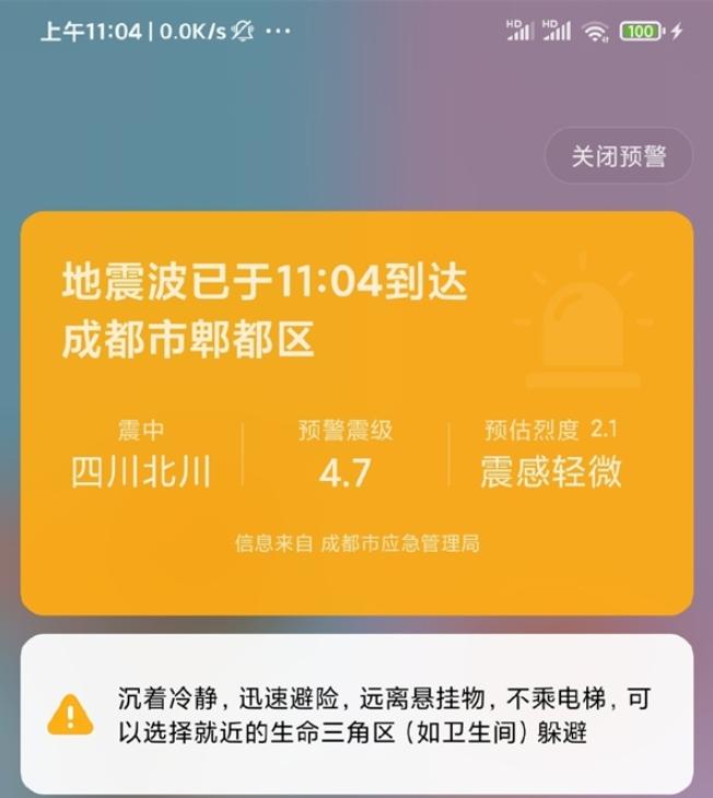 四川北川发生4.7级地震,10秒后小米手机发出地震预警