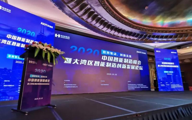 2020中国智能制造峰会在深圳成功举办