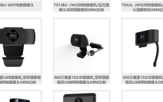智能家居供应商:深圳市慧眼视讯电子有限公司