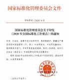 有迹象表明,低调的《中国标准2035》已经呼之欲出