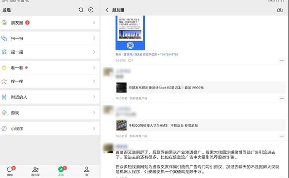 """华为实现手机和平板""""微信双登"""":配合""""平行视界""""独创玩法"""