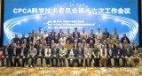 2020年CPCA科学技术委员会第十六次工作会议召开