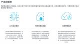 物联网智慧连接的引领者「树米科技」宣布完成 A+ 轮融资
