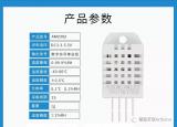 DHT22温湿度传感器工作原理