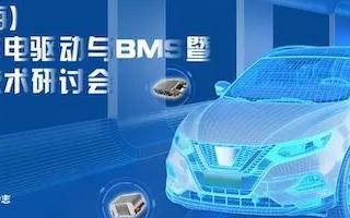 10月30在上海举行的研讨会:新能源汽车电驱动暨充电技术研讨会