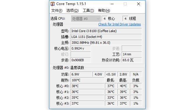 CoreTemp CPU多核心温度监测应用程序免费下载