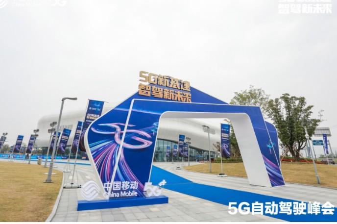 中国移动联合苏州5G车联网发布可落地的5G自动驾驶五大应用场景