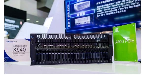 宁畅AI服务器X640 首登MLPerf 斩获30项世界第一