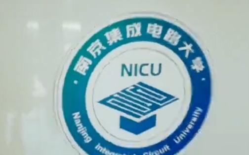 """备受关注的""""南京集成电路大学""""究竟是什么来头?"""
