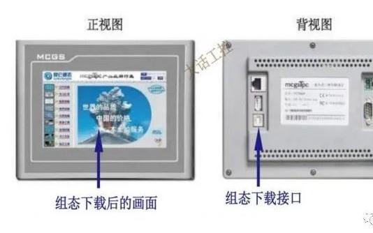 触摸屏与PLC通讯的原理