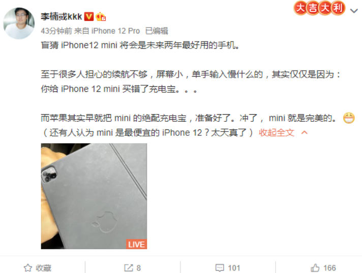 李楠表态:iPhone 12 mini是未来两年内最好用的智能手机