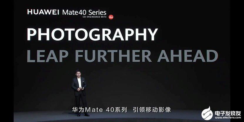 华为Mate40系列全新超感知徕卡电影影像系统引领行业不断向前
