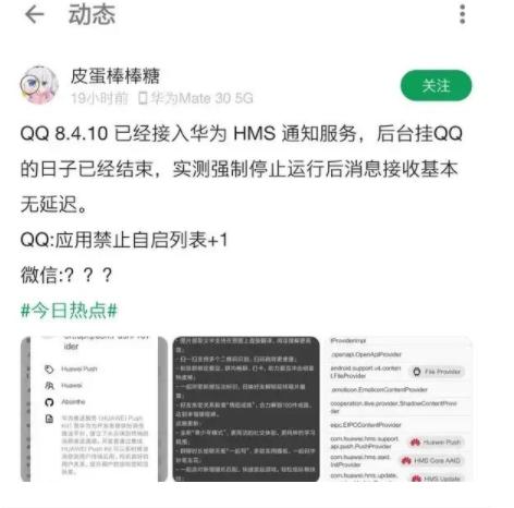 """鸿蒙OS生态能否应对更多的""""突发情况"""" 腾讯和华为开始抱团"""