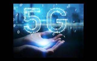 5G商用之际,看到成绩的同时也需正视存在的问题
