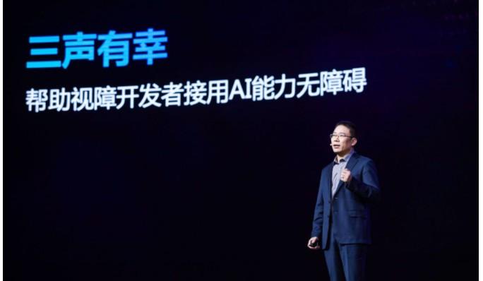三声有幸 科大讯飞联合艾瑞发布首个无障碍版AI开放平台