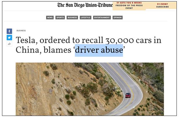 中国监管总局发起召回,特斯拉辩解是司机的错
