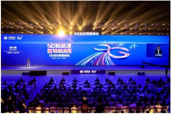 赵大春:车路协同自动驾驶是5G典型的应用场景之一