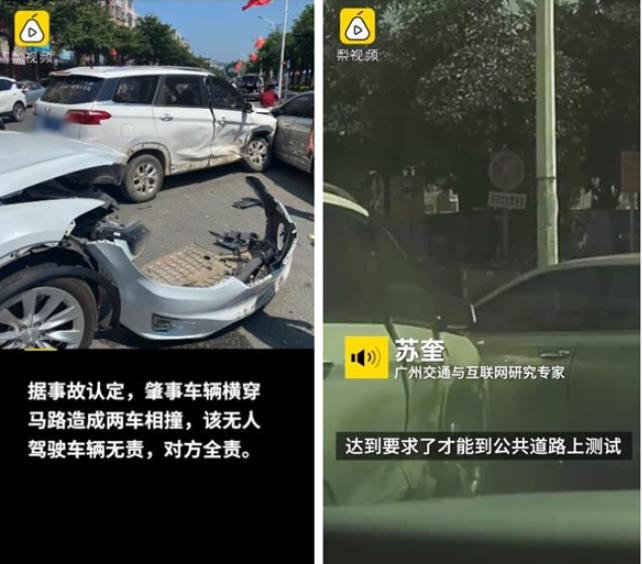东莞无人驾驶汽车被撞,专家回应:自动驾驶更安全