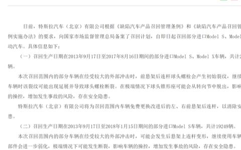 特斯拉认为在中国召回的车辆并不存在缺陷,原本是司机问题导致的